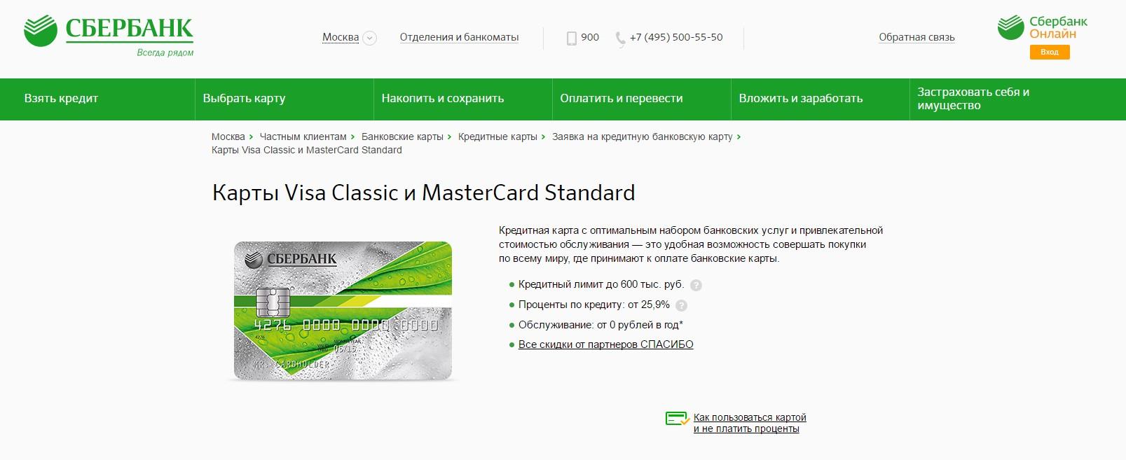 Visa Classic и MasterCard Standard