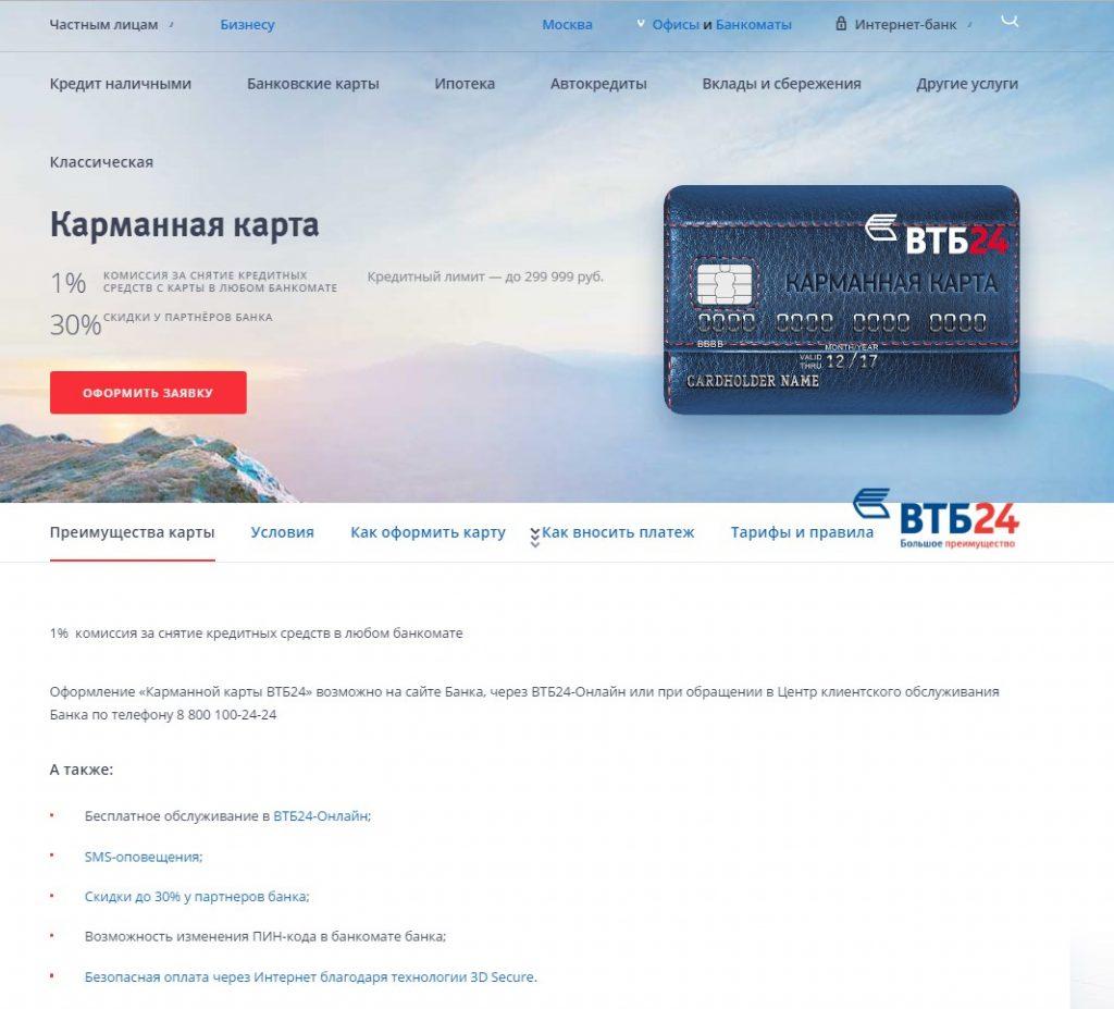 карта cash back ВТБ 24, отзывы