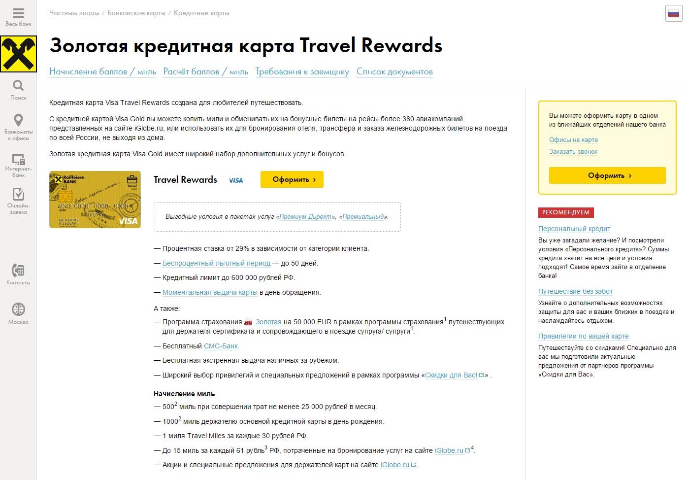 Золотая кредитная карта Travel Rewards