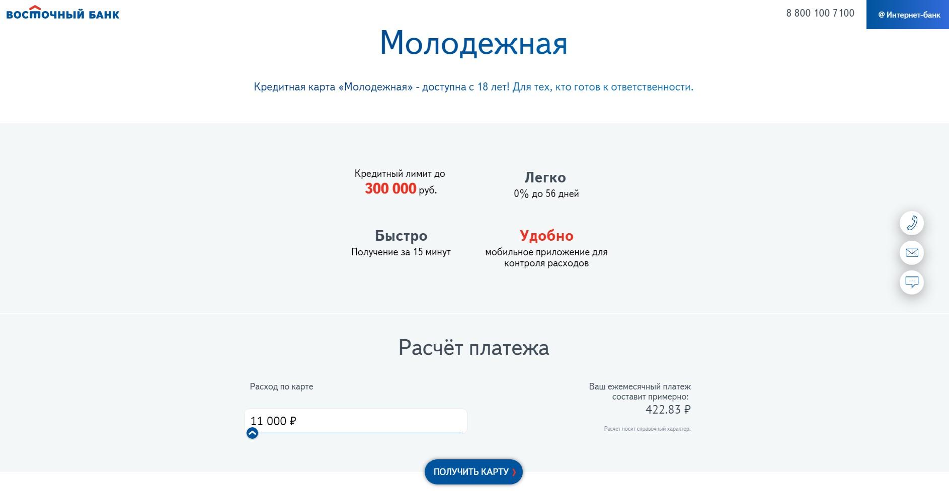 Информация по карте и калькулятор расчёта платежа