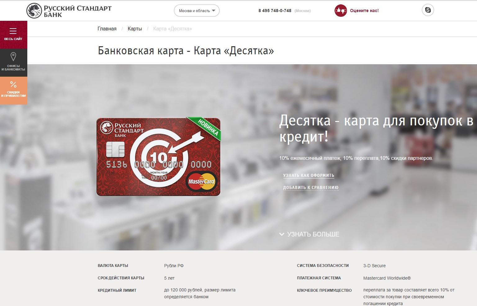 Карта для покупок в кредит