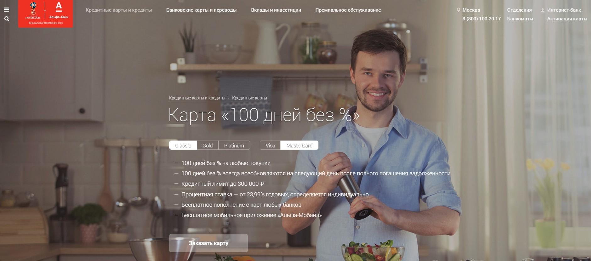 Предложения для клиентов