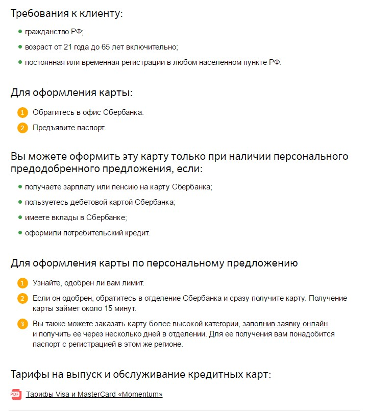 Информация для оформления и тарифы