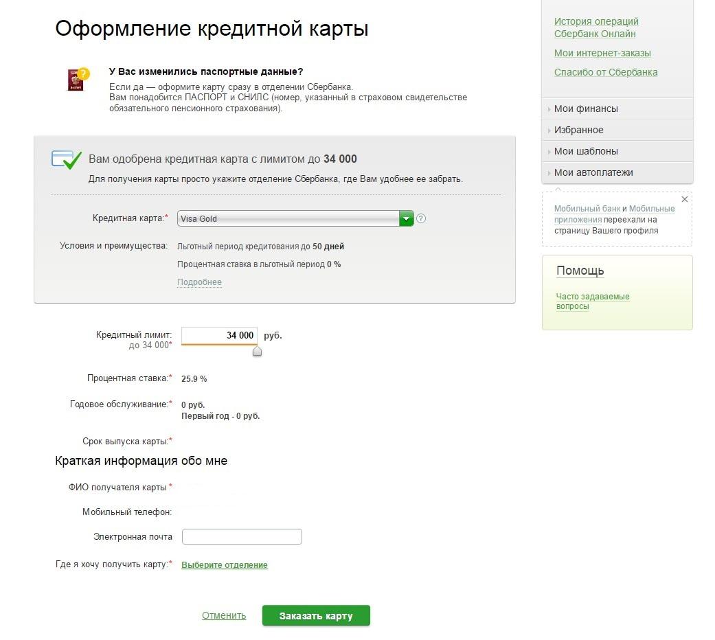 Онлайн-заявка на оформление