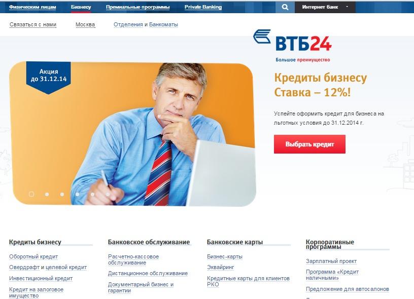 мастер-класс, втб 24 красноярск официальный сайт депозиты сообщалось ранее