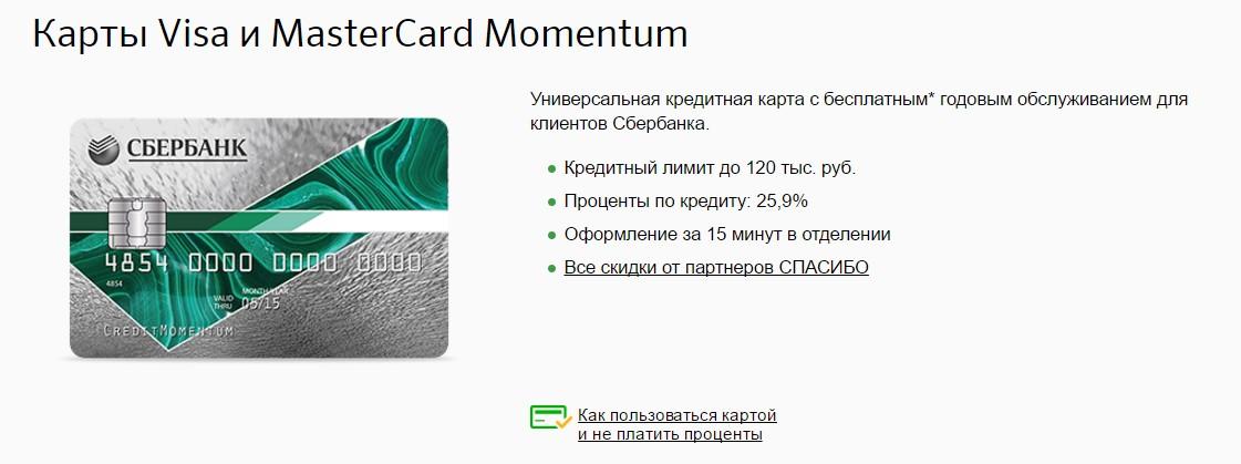 Как сделать карту моментум сбербанк