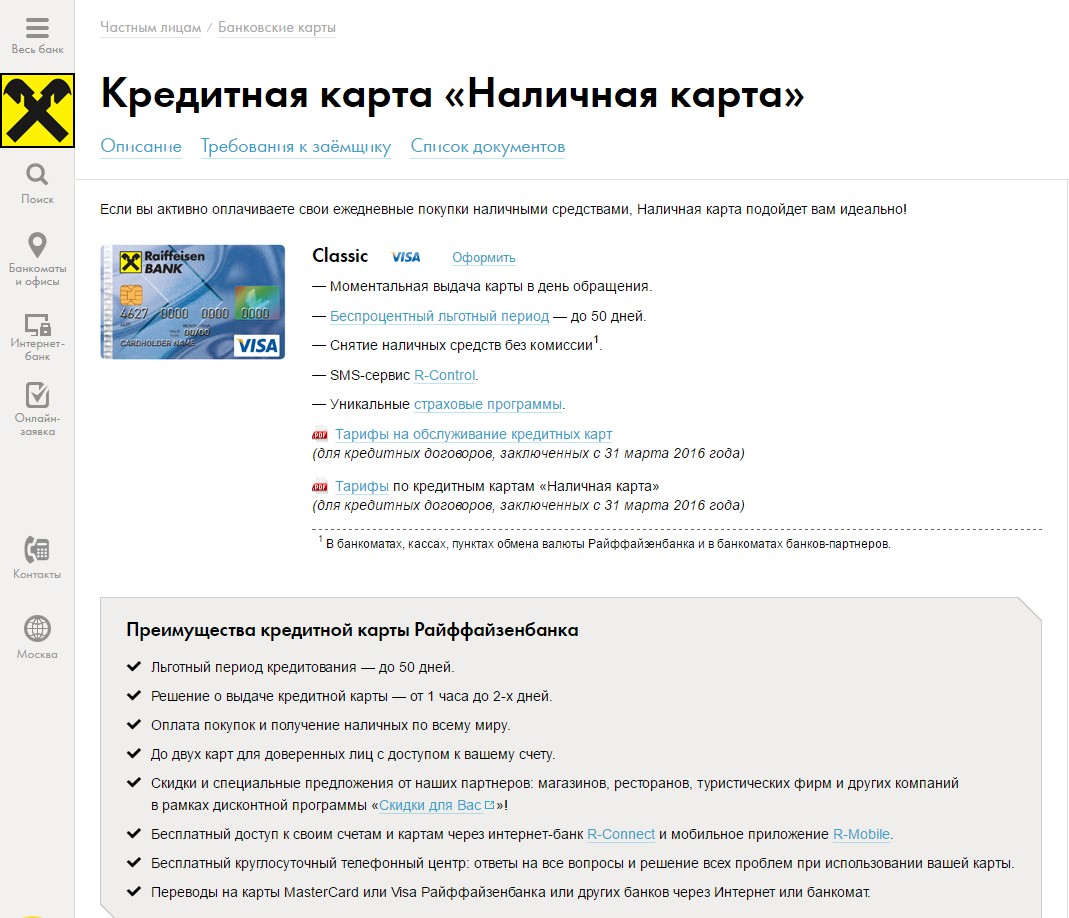 Информация для клиента