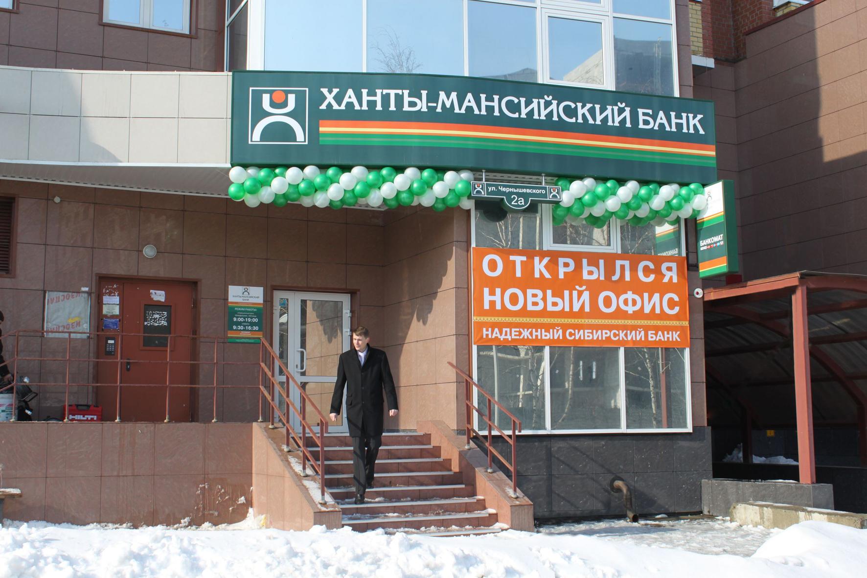 Офис банка