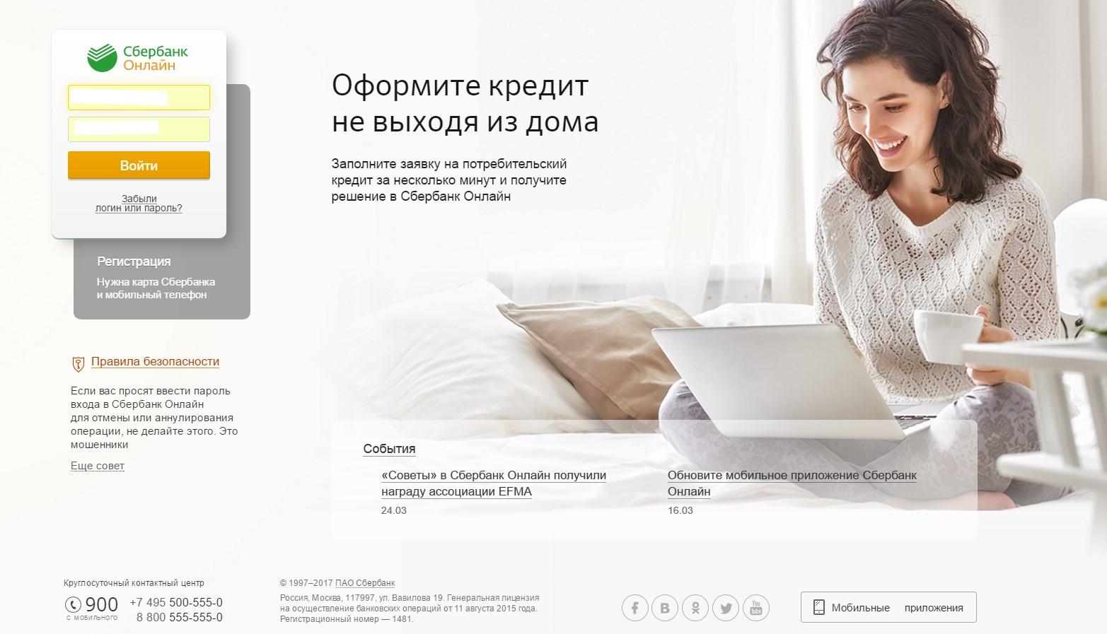 Регистрация и оформление кредита