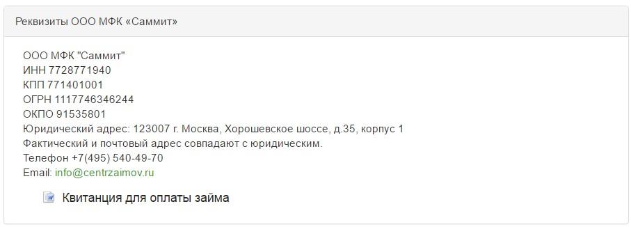 Контактные данные ООО МФК «Саммит»