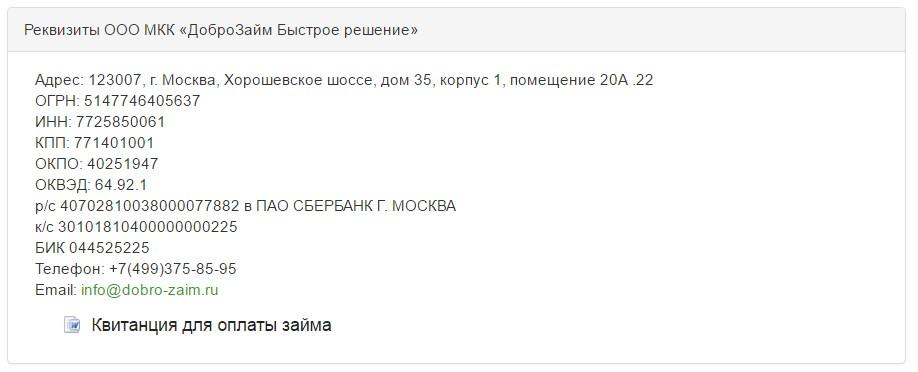 Контактные данные ООО МФК «ДоброЗайм Быстрое решение»