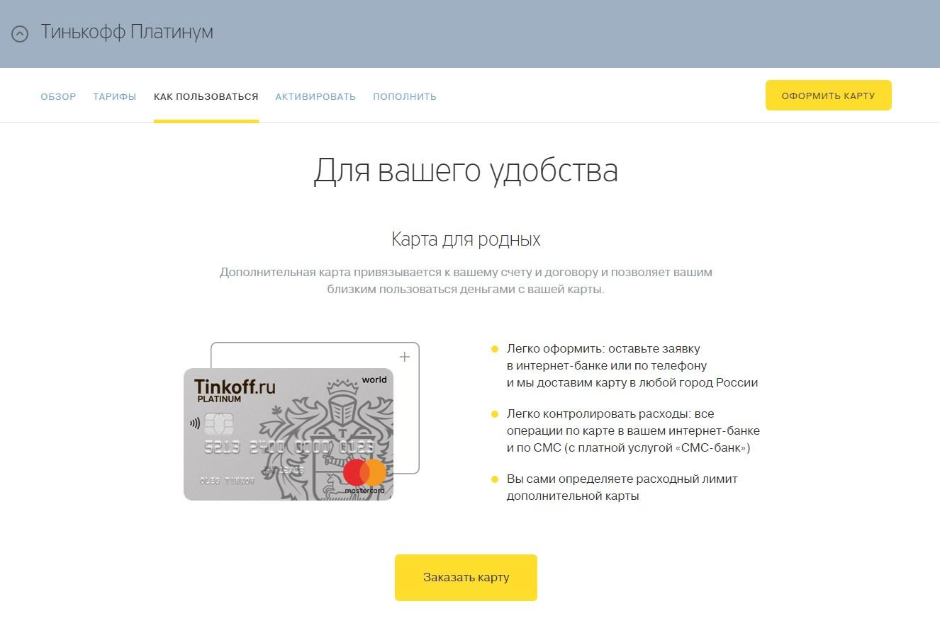 Предложение от банка Тинькофф
