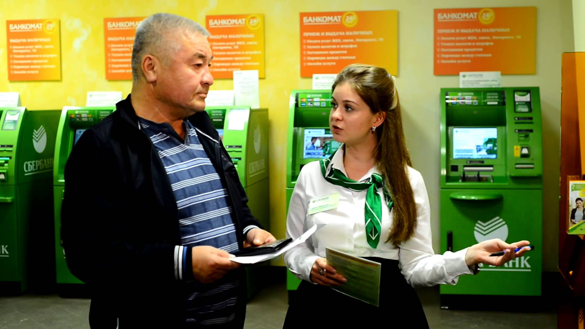 Специалист банка и клиент