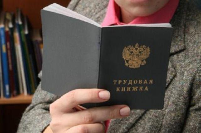 В руках трудовая книжка