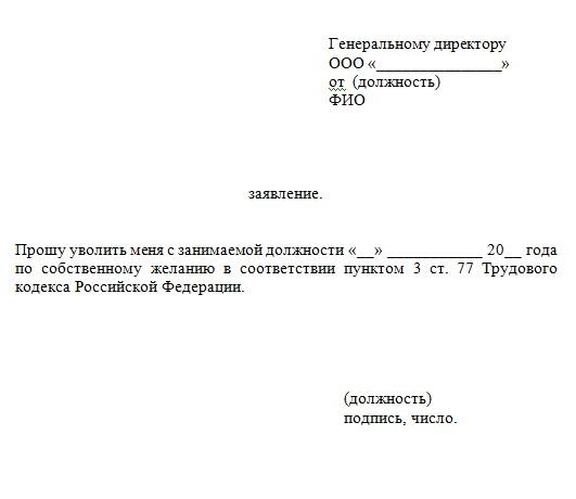 сколько дней работодатель может рассматривать заявление об увольнении русского