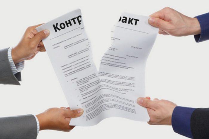 Порванный контракт