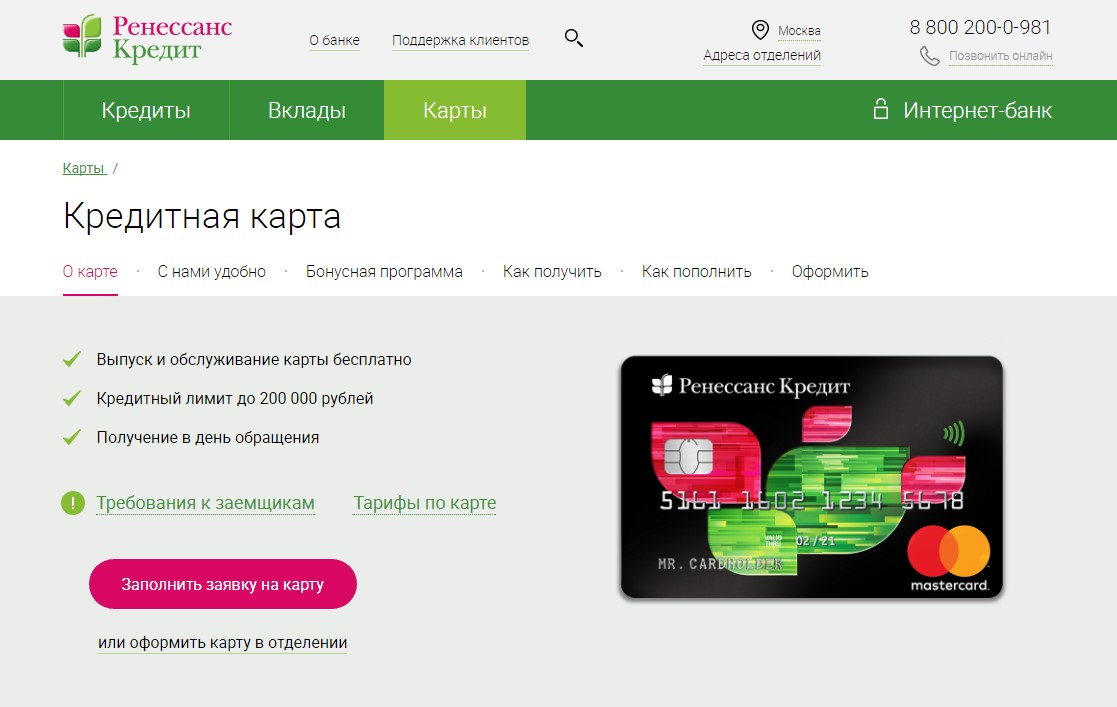 ренессанс банк кредитная карта отзывы