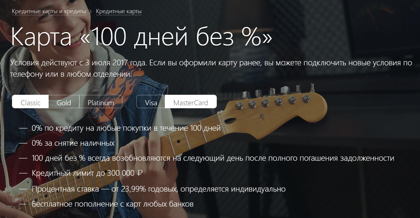 100 дней без %