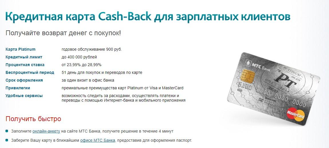 кредитная карта с кэш бэк