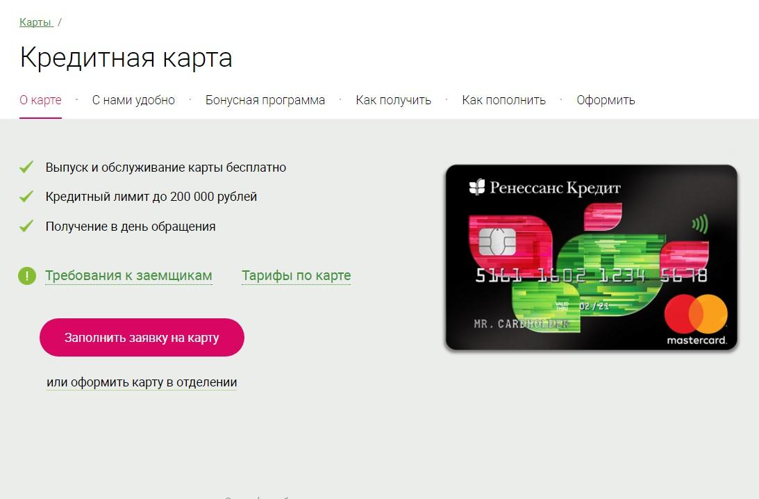 Банки с онлайн одобрением