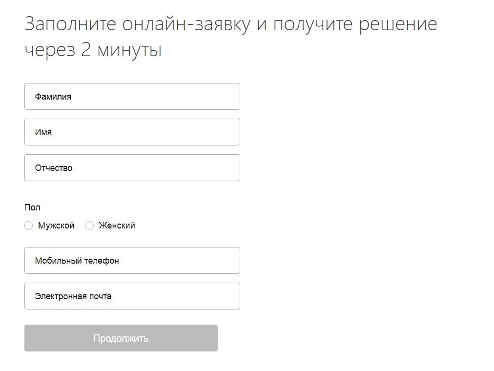 Онлайн - заявка