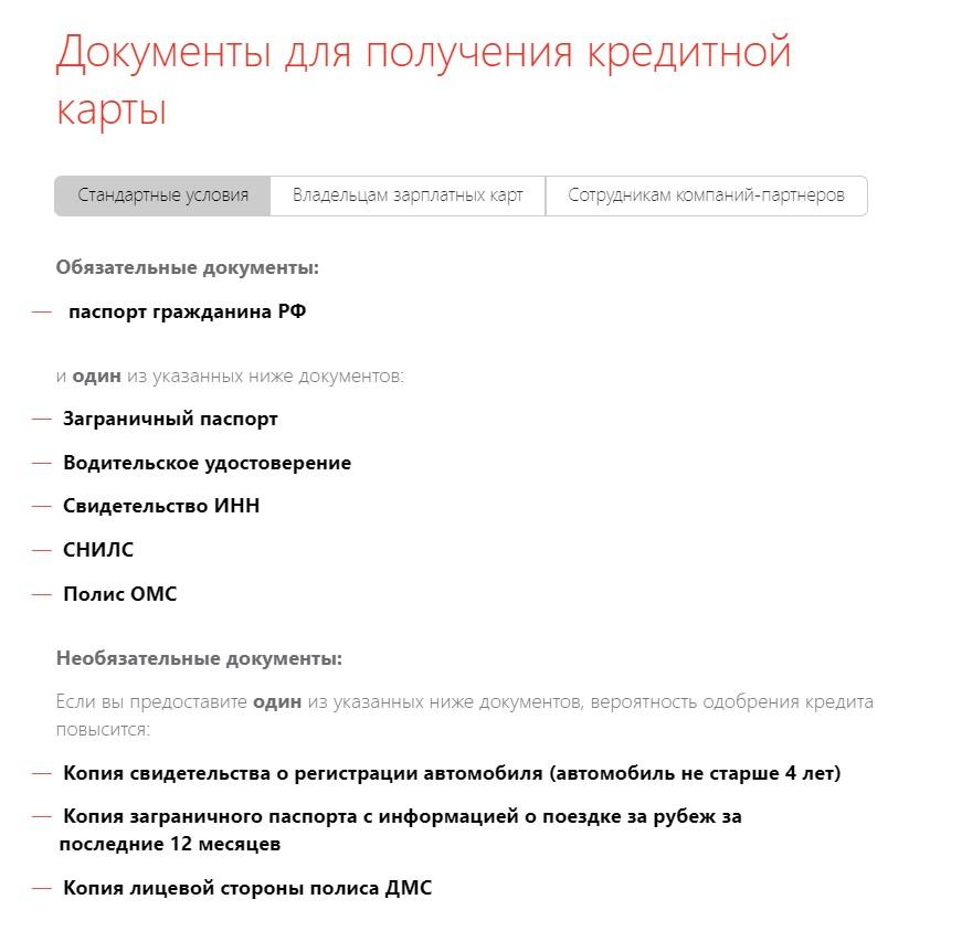 Cписок стандартных документов
