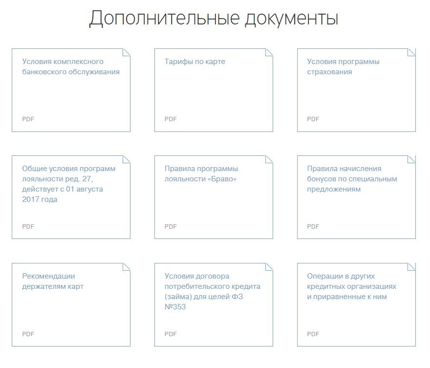 Дополнительные документы в формате PDF