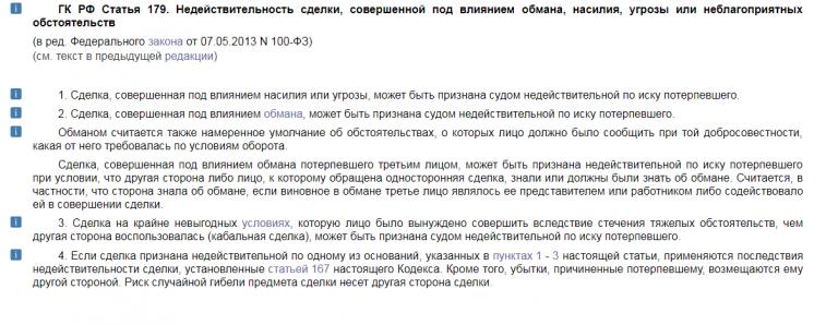 Статья 179 гражданского кодекса раз, мысленной