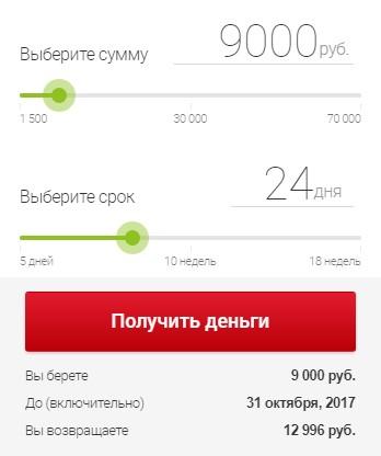 Расчёт онлайн