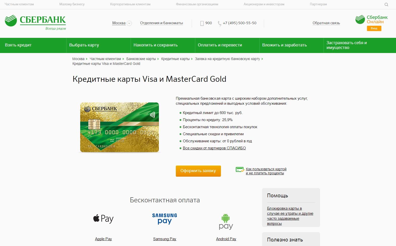 кредит наличными на карту сбербанка онлайн