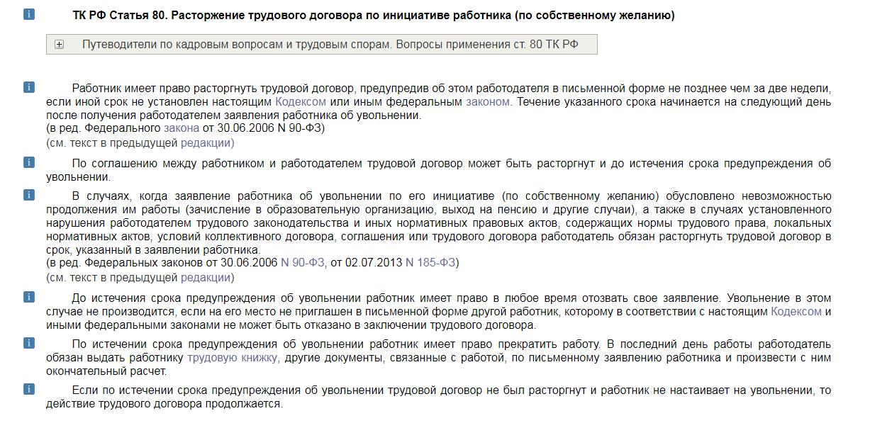 ТК РФ Статья 80. Расторжение трудового договора по