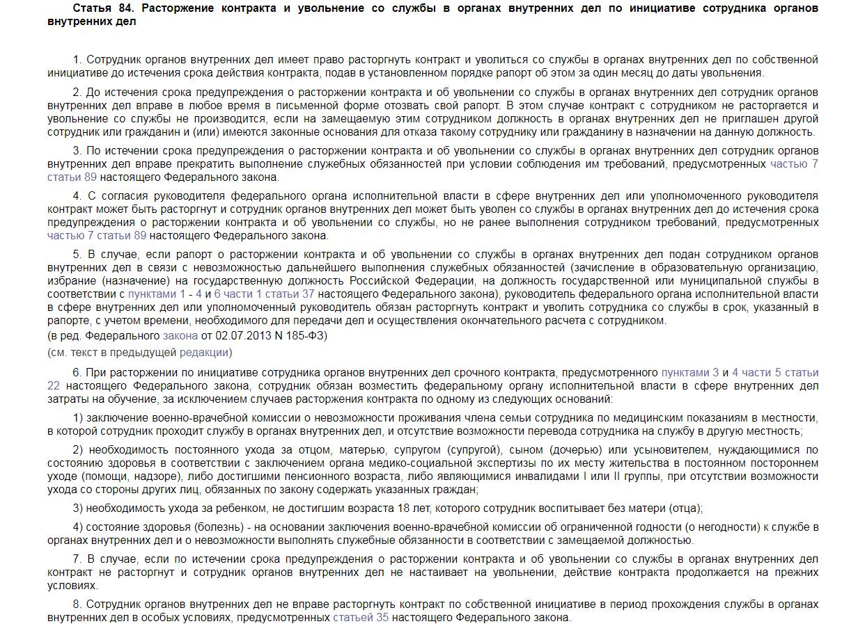 Статья 84