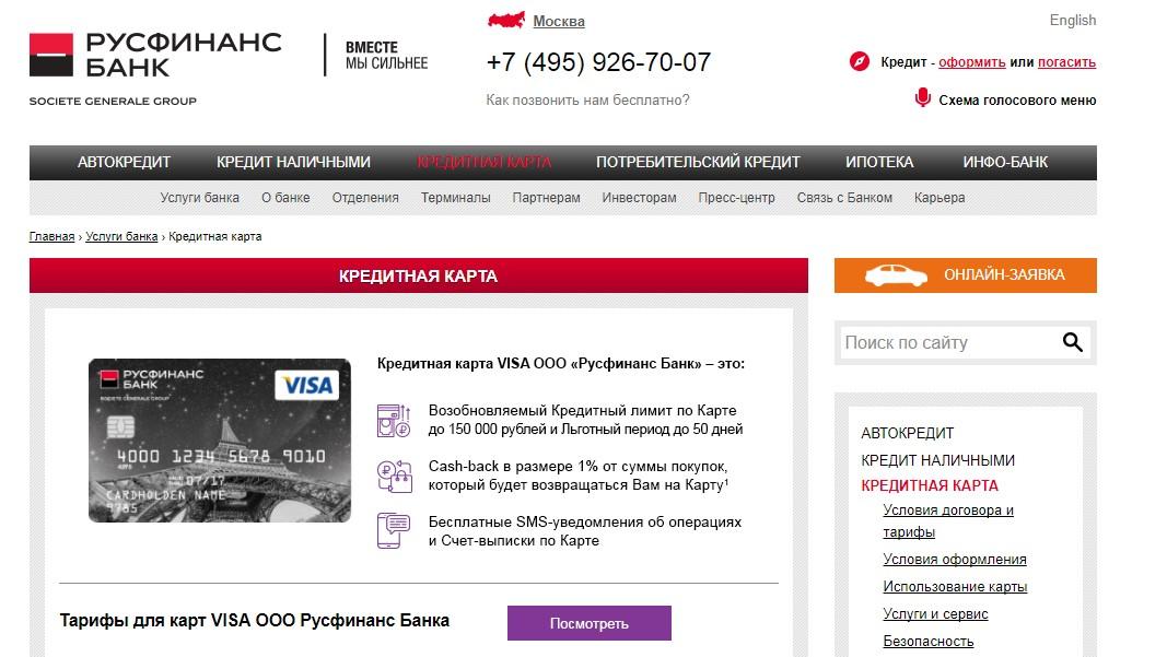 Русфинанс банк: условия кредитования