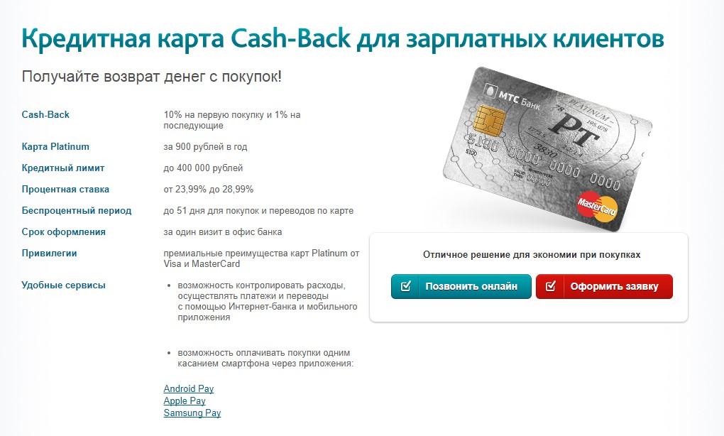 Как сделать кредитную карту в интернете 791