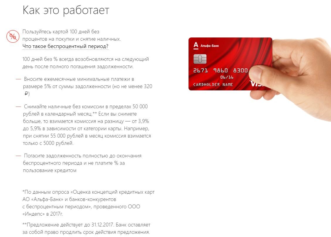 альфа банк кредитная карта какой процент при снятии наличных