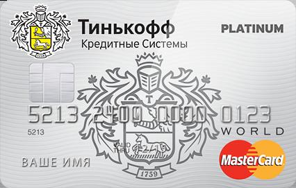 Крединая карта Тинькофф Platinum
